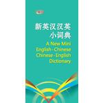 新英汉汉英小词典