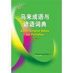 马来成语与谚语词典(精装)