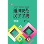 通用规范汉字字典(精)