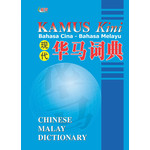 现代华马词典