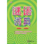 谜语词典 (新版)