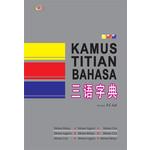三语字典 KAMUS TITIAN BAHASA (新版)