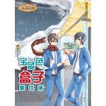 异能侦探社:宝蓝色盒子事件簿