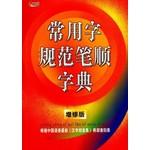 常用字规范笔顺字典(增修版) (新版)