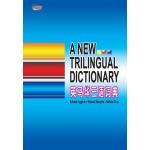 英马华三语词典(新版)