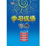 学习汉语词典(新版)