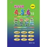 KSSR 4.5.6年级生字字典(增修版)