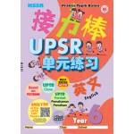 六年级接力棒UPSR单元练习英文