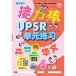 六年级接力棒UPSR单元练习华文