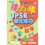 六年级接力棒UPSR单元练习数学