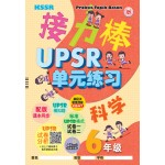 六年级接力棒UPSR单元练习科学