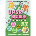 UPSR接力棒模拟试卷数学
