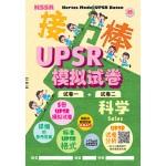 UPSR接力棒模拟试卷科学