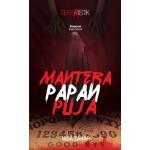 MANTERA PAPAN PUJA