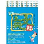 专门替中国人写的英文基本文法