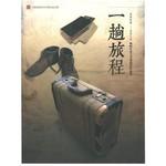 一趟旅程:2008-2010海鸥年度文学奖得奖作品集