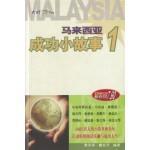 马来西亚成功小故事 1
