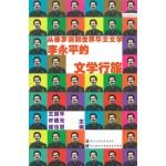 从婆罗洲到世界华文文学:李永平的文学行旅