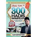 300 HADIS BIMBINGAN KEARAH MENCARI REDA ALLAH