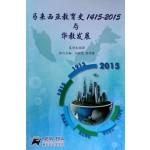 马来西亚教育史1415-2015与华教发展