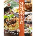 处处米饭香