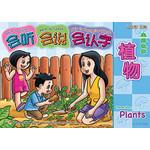 主题故事系列 - 2 * 3 《植物》