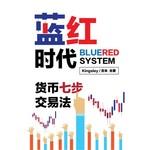 蓝红货币七步交易法