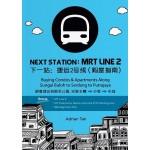 下一站:捷运2号线(购屋指南)