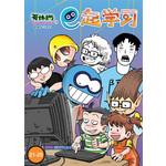 e起学习合订本(21-25)