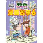 哥妹俩:漫画故事(6)