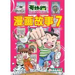 哥妹俩:漫画故事(7)