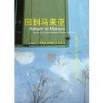 回到马来亚:华马小说七十年