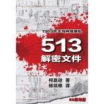 513解密文件(50周年版)