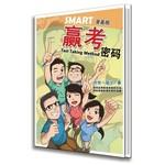 SMART 赢考密码(漫画版)