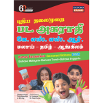 Kamus Bergambar Generasi Baru (Bahasa Malaysia - Bahasa Inggeris - Bahasa Tamil)