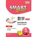 五年级  Smart Practice 单元练习数学