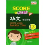 UPSR Score in 模拟试卷华文