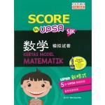 UPSR Score in 模拟试卷数学