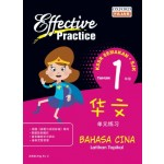Primary 1 Effective Practice Latihan Topikal SJK Bahasa Cina