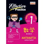 Primary 1 Effective Practice Latihan Topikal SJK Matematik