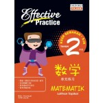 Primary 2 Effective Practice Latihan Topikal SJK Matematik