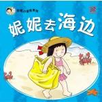 彩虹小读者:妮妮去海边