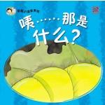 彩虹小读者:咦...那是什么?