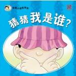 彩虹小读者:猜猜我是谁?