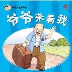 彩虹小读者:爷爷来看我