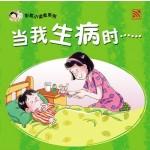 彩虹小读者:当我生病时