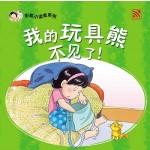 彩虹小读者:我的玩具熊不见了