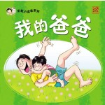 彩虹小读者:我的爸爸