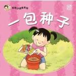 彩虹小读者:一包种子