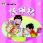 彩虹小读者:烘蛋糕